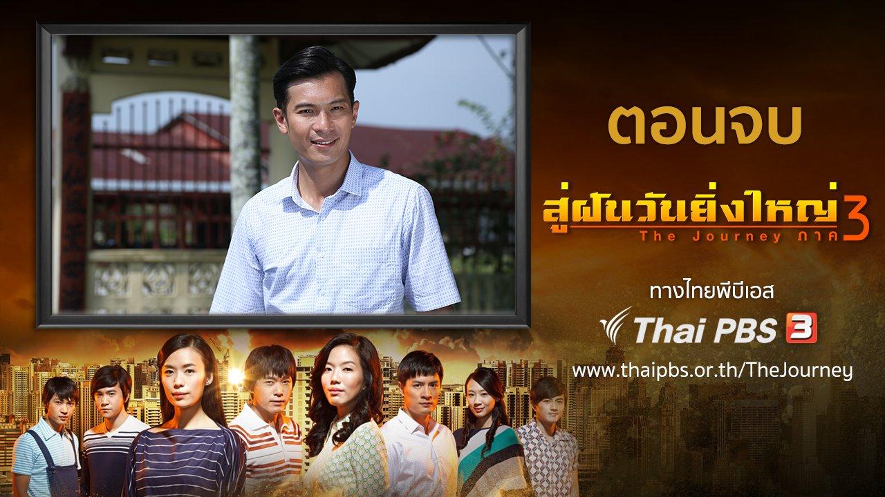 ซีรีส์สิงคโปร์ สู่ฝันวันยิ่งใหญ่ ภาค 3 - The Journey : Our Homeland : ตอนจบ