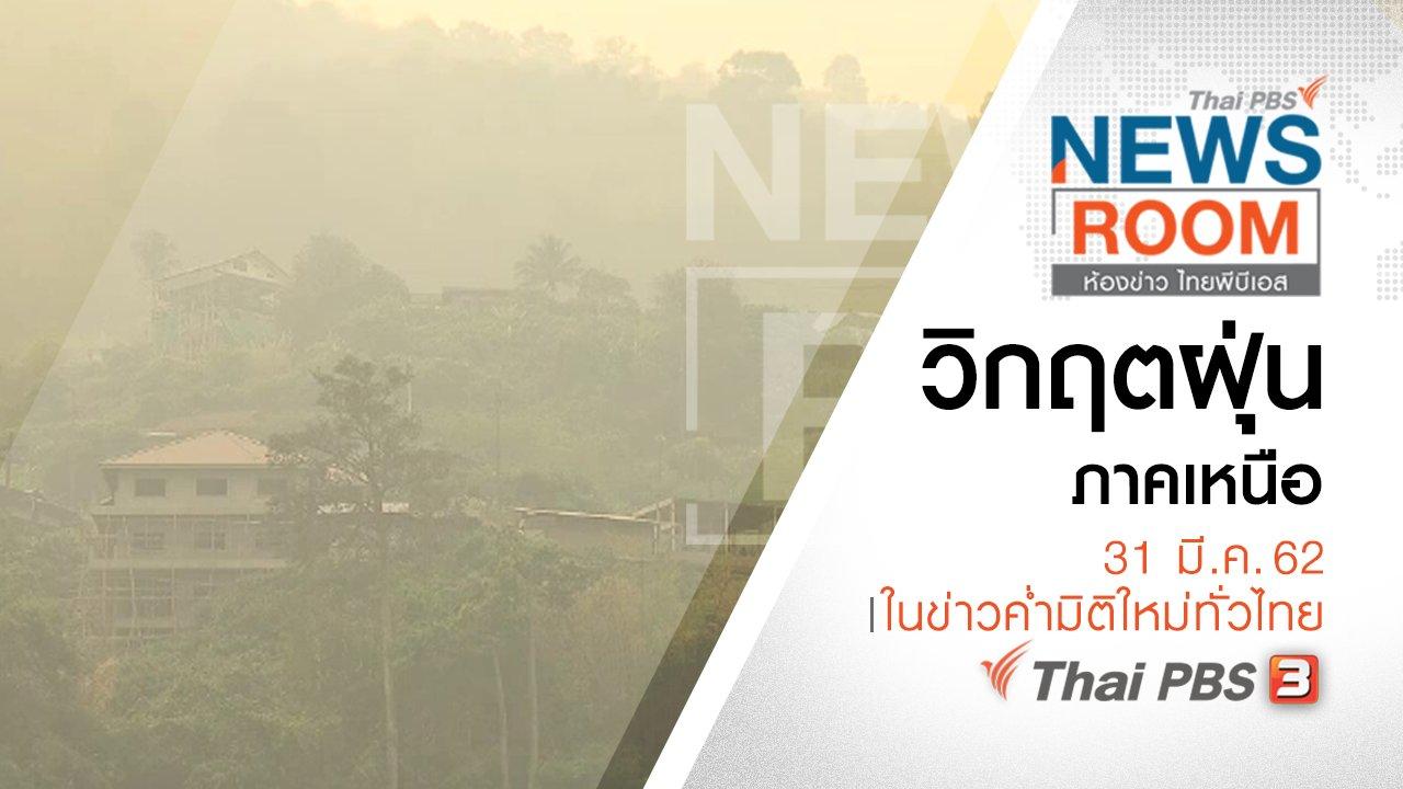 ห้องข่าว ไทยพีบีเอส NEWSROOM - ประเด็นข่าว ( 31 มี.ค. 62 )