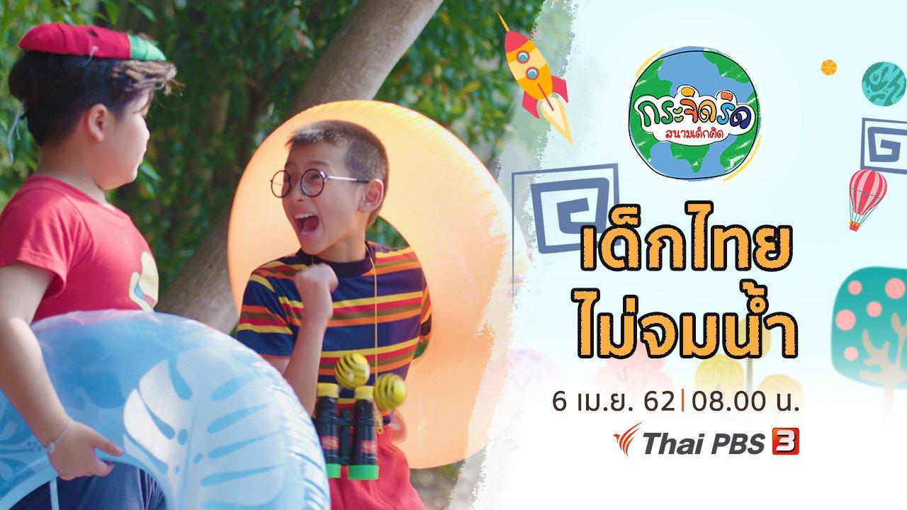 กระจิดริด สนามเด็กคิด - เด็กไทยไม่จมน้ำ