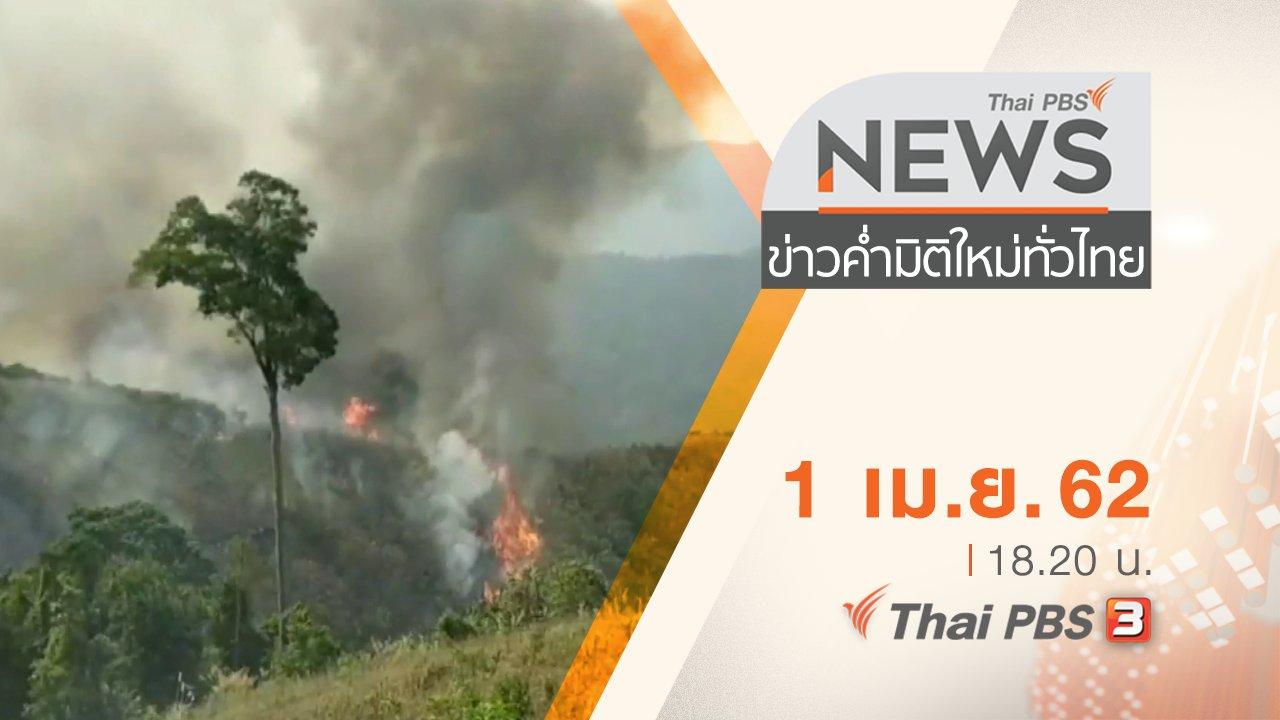 ข่าวค่ำ มิติใหม่ทั่วไทย - ประเด็นข่าว (1 เม.ย. 62)