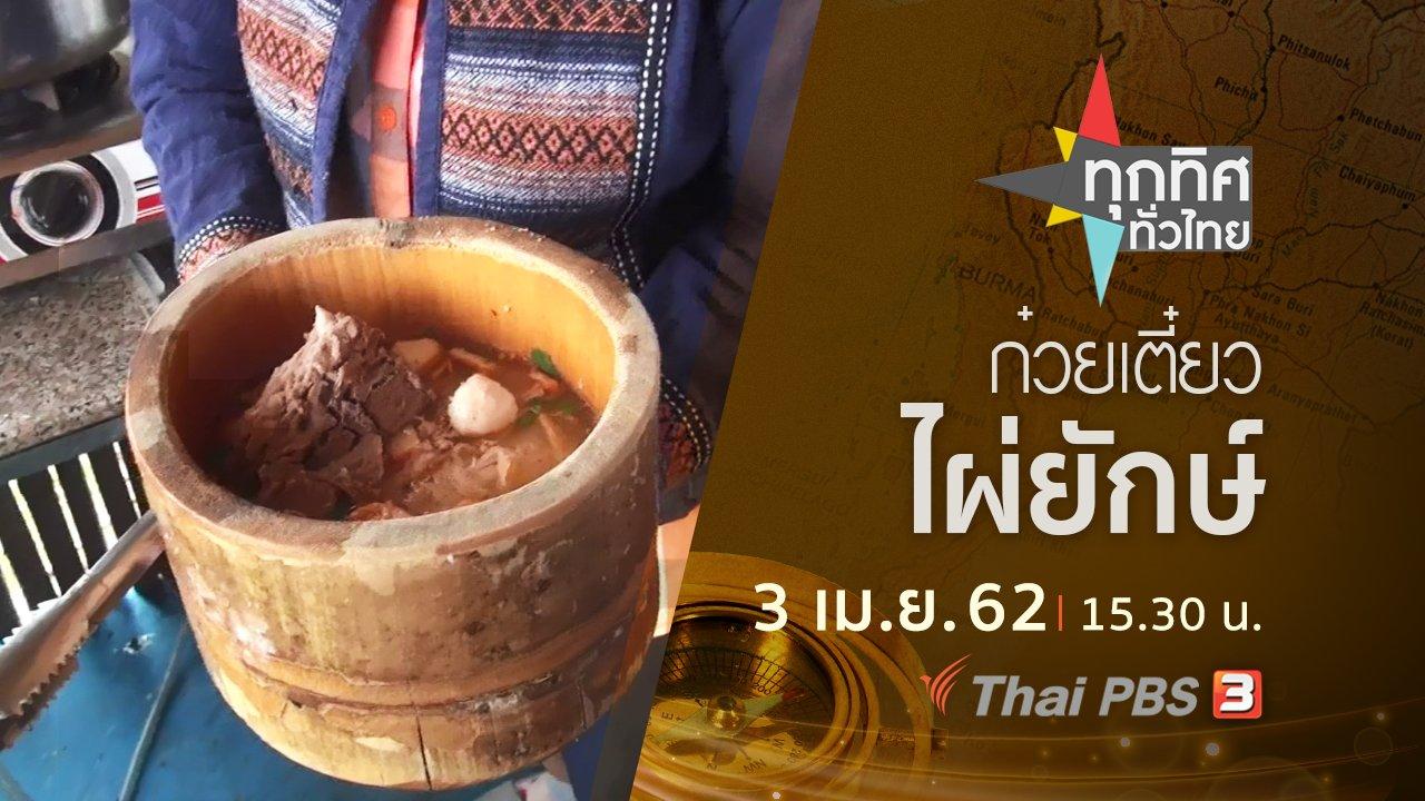 ทุกทิศทั่วไทย - ประเด็นข่าว (3 เม.ย. 62)