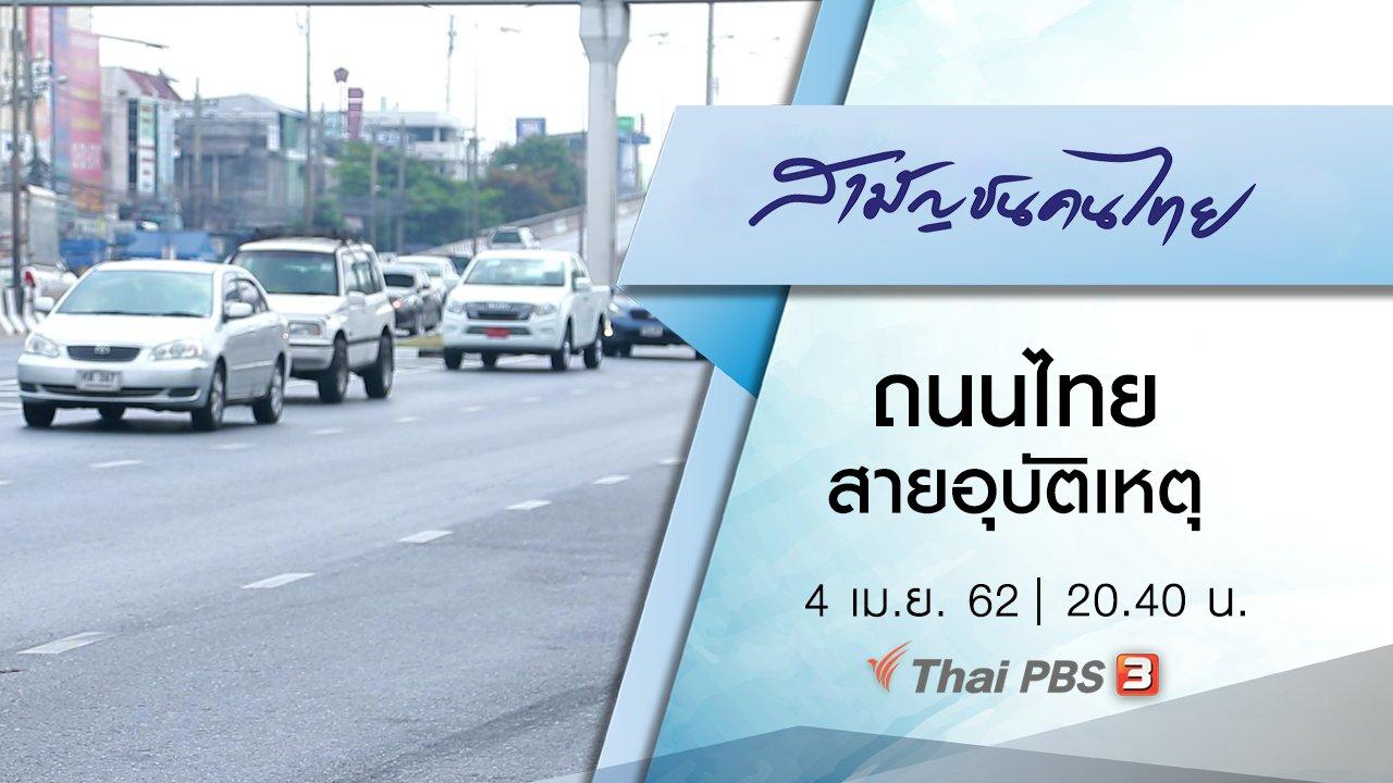 สามัญชนคนไทย - ถนนไทย สายอุบัติเหตุ