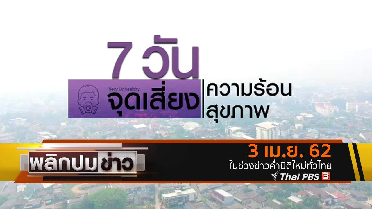 พลิกปมข่าว - 7 วัน จุดเสี่ยงความร้อน สุขภาพ