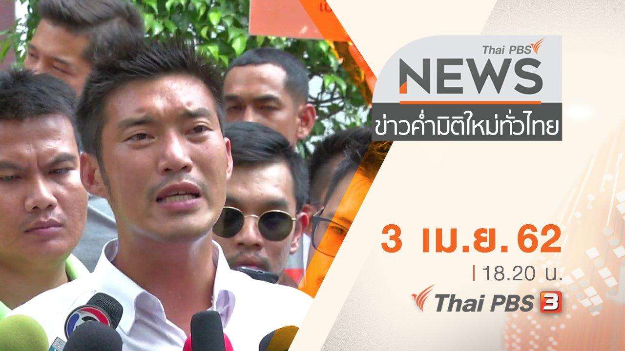 ข่าวค่ำ มิติใหม่ทั่วไทย - ประเด็นข่าว (3 เม.ย. 62)