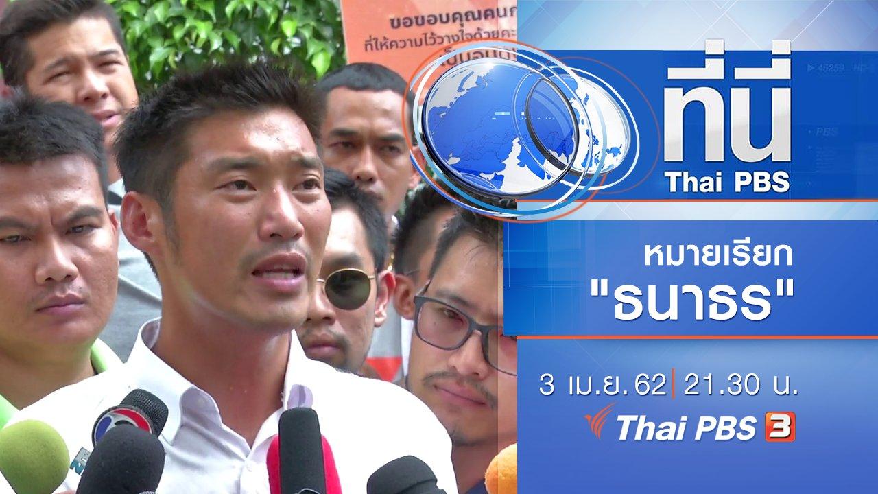 ที่นี่ Thai PBS - ประเด็นข่าว (3 เม.ย. 62)