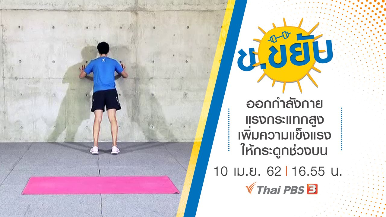 ข.ขยับ - ออกกำลังกายแรงกระแทกสูงเพิ่มความแข็งแรงให้กระดูกช่วงบน