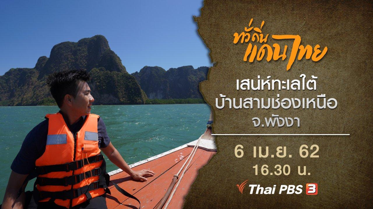 ทั่วถิ่นแดนไทย - เสน่ห์ทะเลใต้บ้านสามช่องเหนือ จ.พังงา