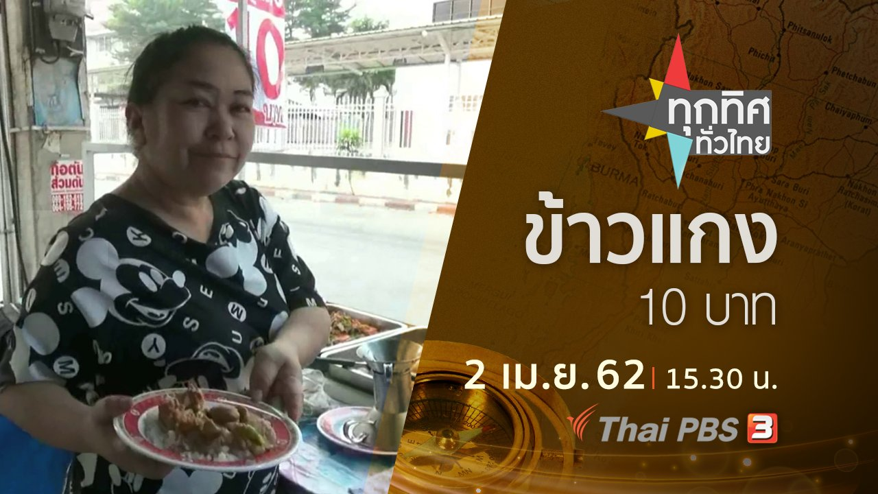 ทุกทิศทั่วไทย - ประเด็นข่าว (2 เม.ย. 62)
