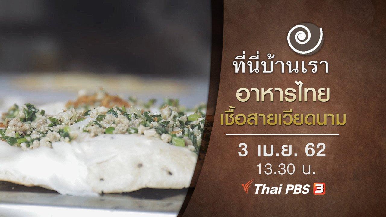 ที่นี่บ้านเรา - อาหารไทยเชื้อสายเวียดนาม