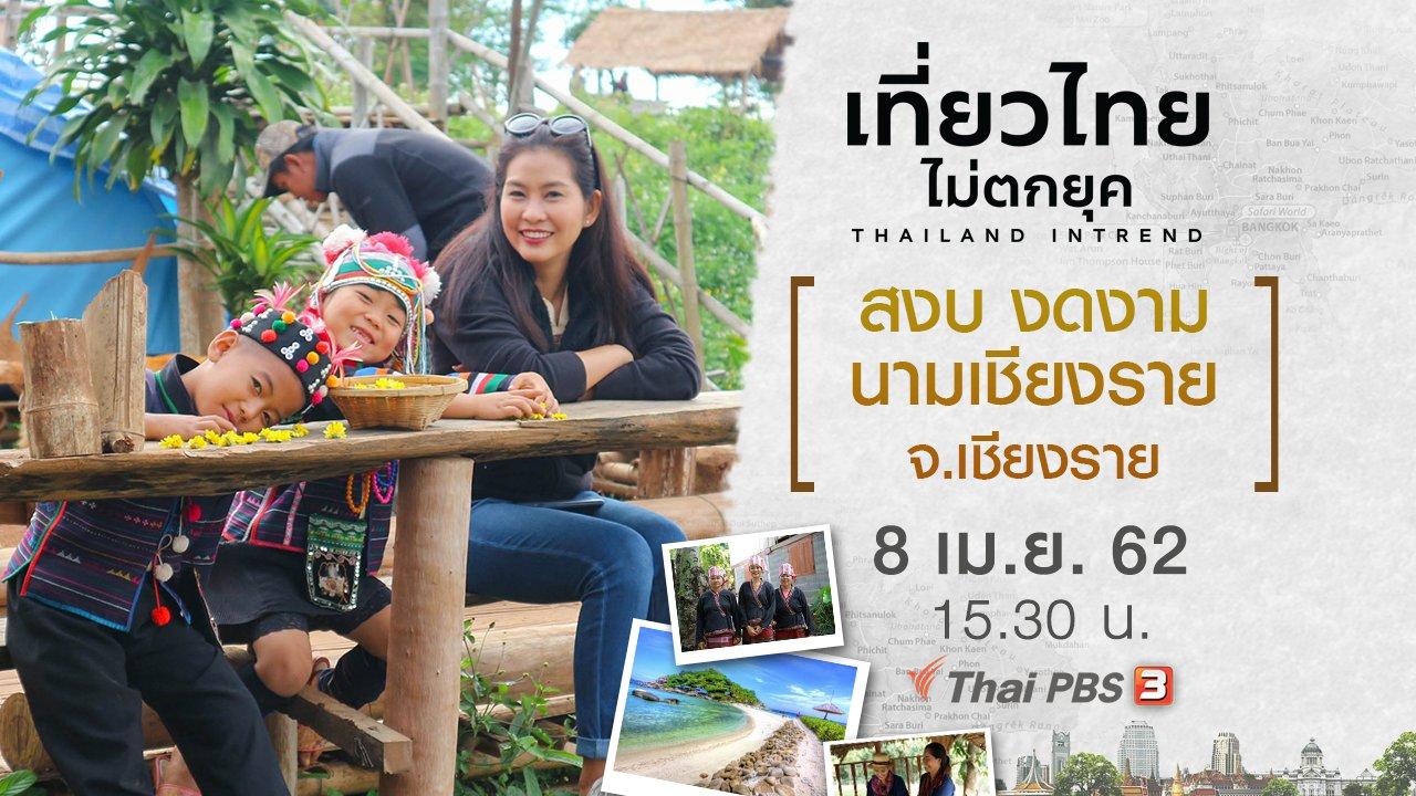 เที่ยวไทยไม่ตกยุค - สงบ งดงาม นามเชียงราย จ.เชียงราย