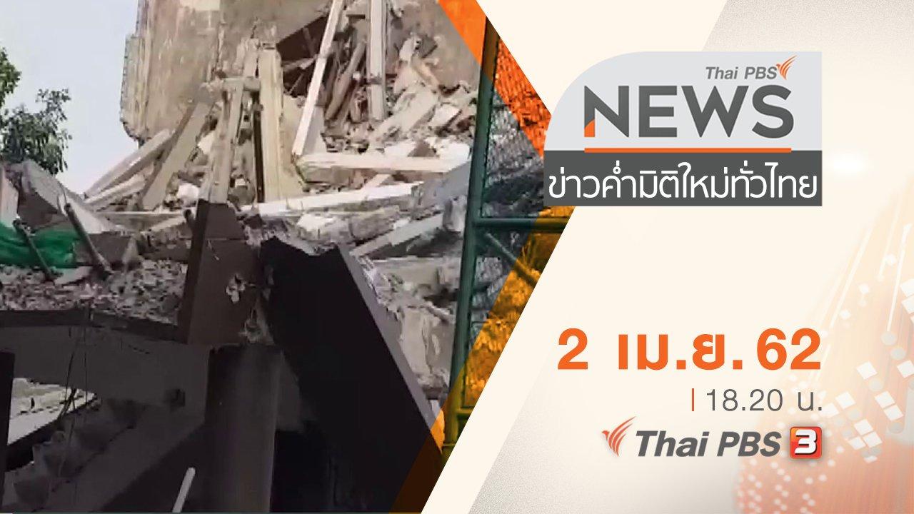 ข่าวค่ำ มิติใหม่ทั่วไทย - ประเด็นข่าว (2 เม.ย. 62)
