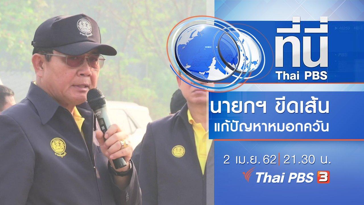 ที่นี่ Thai PBS - ประเด็นข่าว (2 เม.ย. 62)