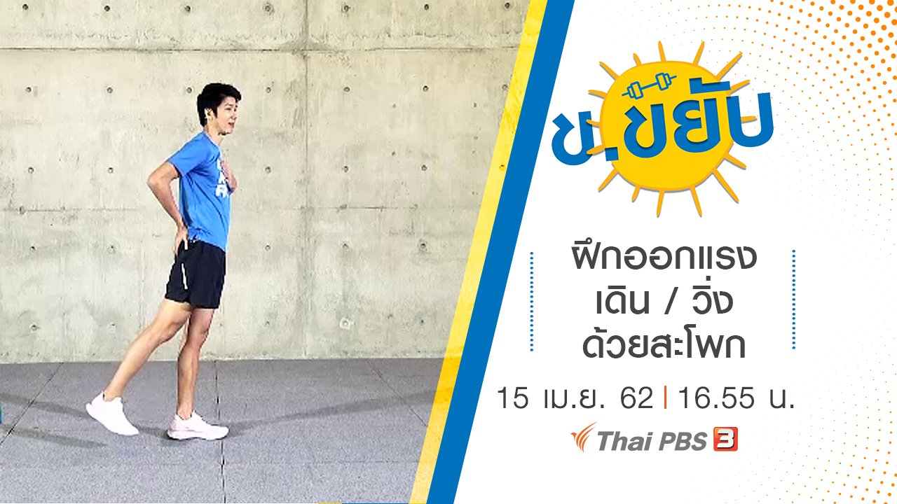ข.ขยับ - ฝึกออกแรงเดิน / วิ่ง ด้วยสะโพก