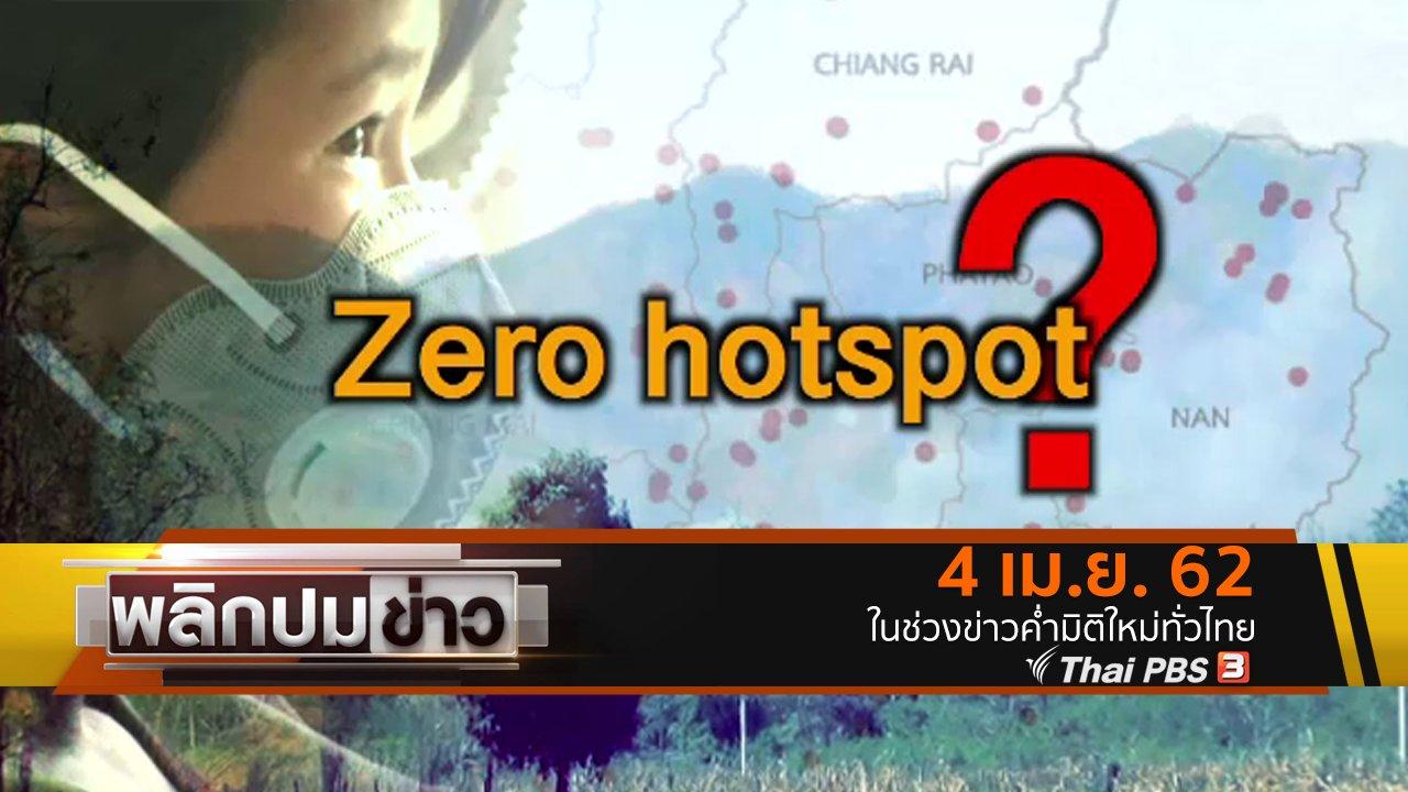 พลิกปมข่าว - Zero hotspot ?