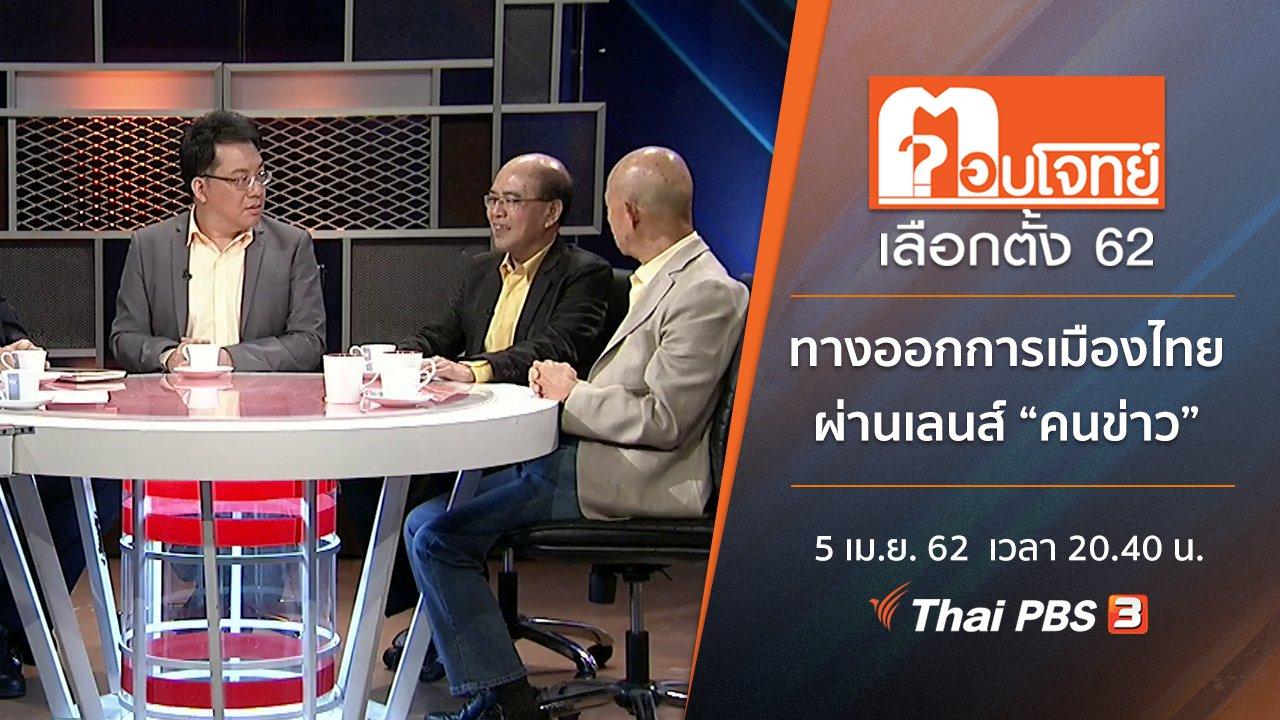 """ตอบโจทย์เลือกตั้ง 62 - ทางออก """"การเมืองไทย"""" ผ่านเลนส์ """"คนข่าว"""""""