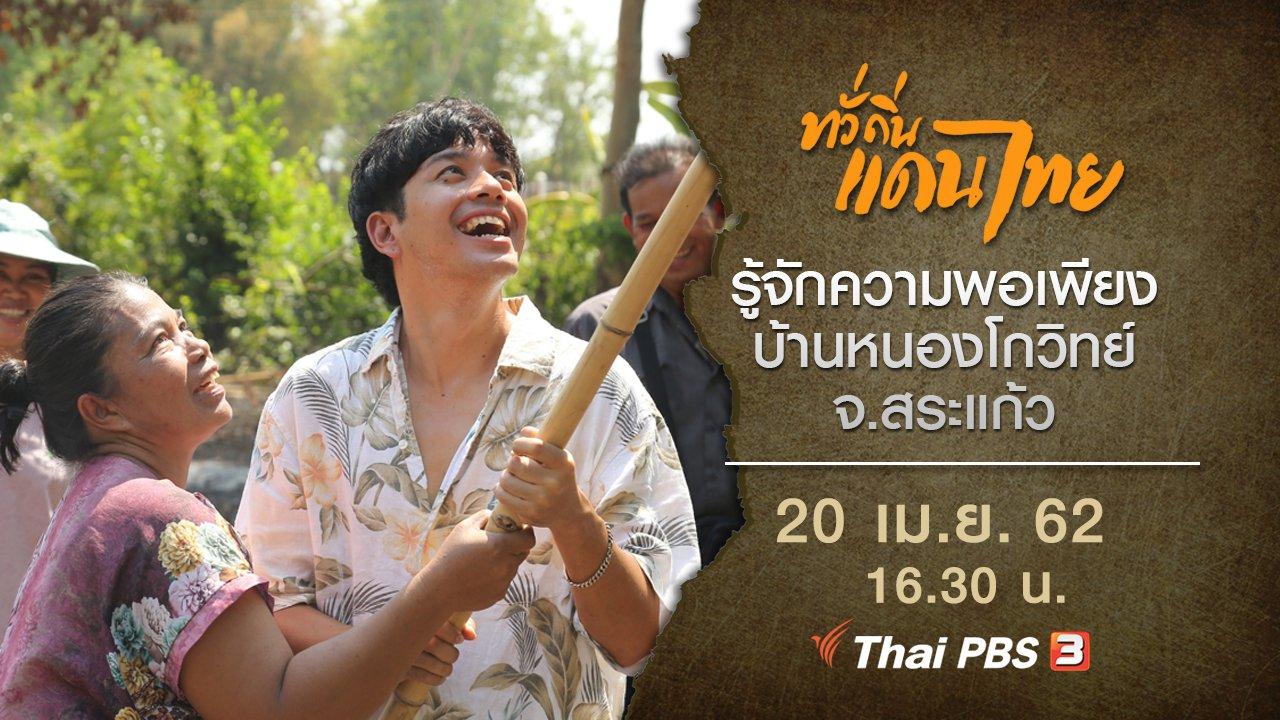 ทั่วถิ่นแดนไทย - รู้จักความพอเพียง บ้านหนองโกวิทย์ จ.สระแก้ว