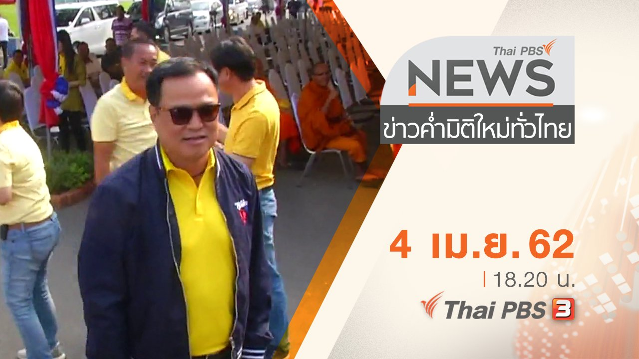 ข่าวค่ำ มิติใหม่ทั่วไทย - ประเด็นข่าว (4 เม.ย. 62)
