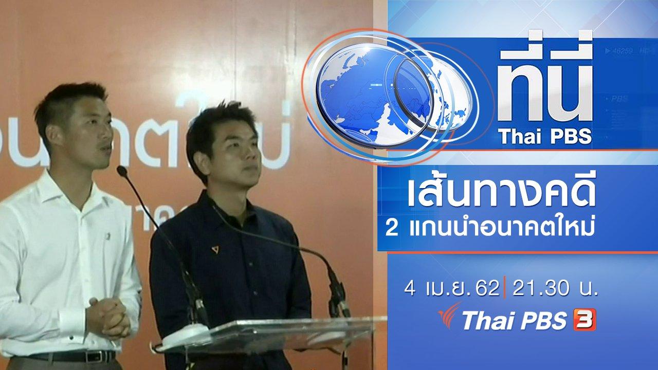 ที่นี่ Thai PBS - ประเด็นข่าว (4 เม.ย. 62)