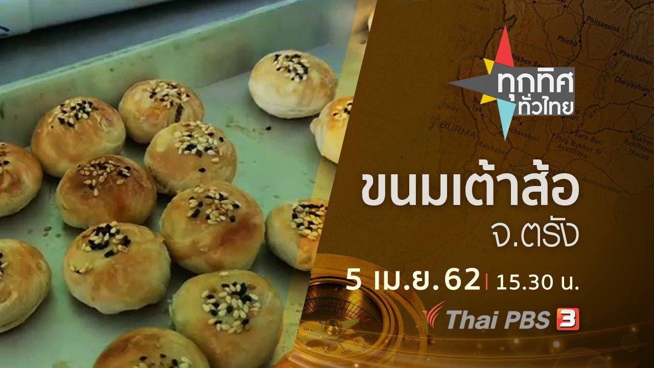 ทุกทิศทั่วไทย - ประเด็นข่าว (5 เม.ย. 62)