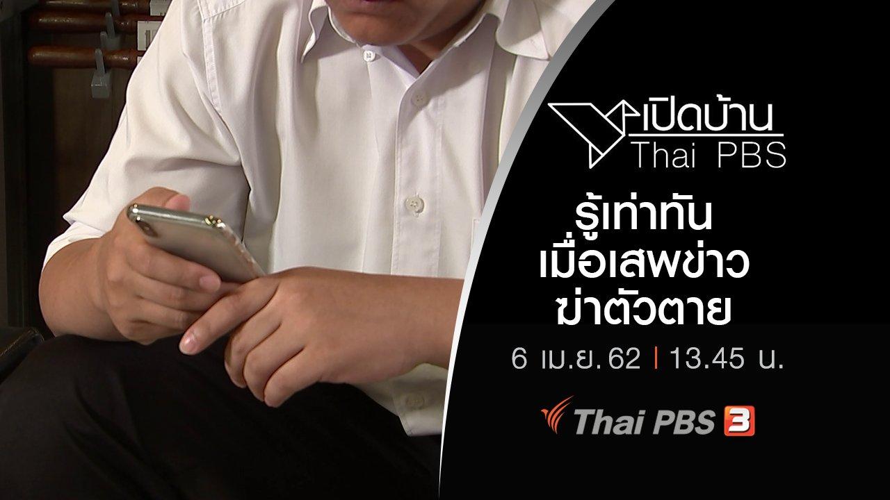 เปิดบ้าน Thai PBS - รู้เท่าทันเมื่อเสพข่าวฆ่าตัวตาย