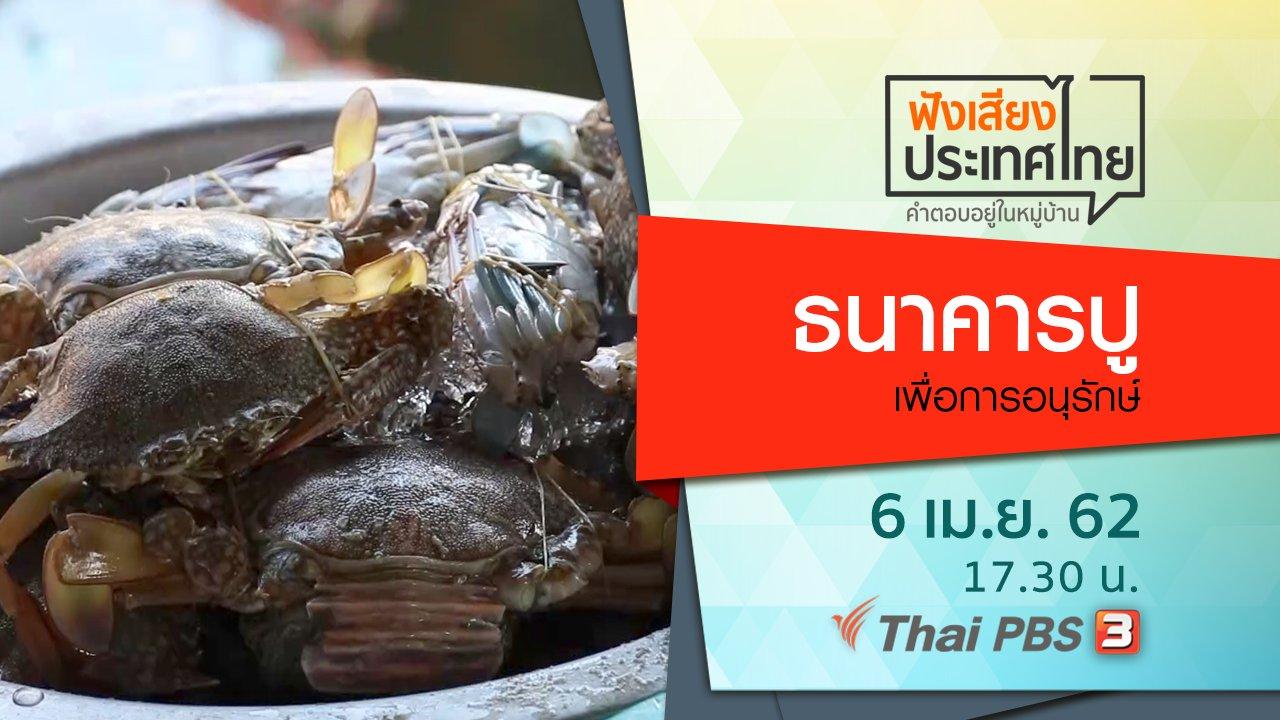 ฟังเสียงประเทศไทย - ธนาคารปู เพื่อการอนุรักษ์
