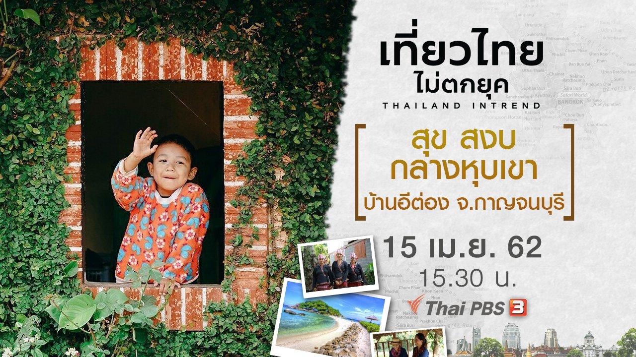 เที่ยวไทยไม่ตกยุค - สุข สงบ กลางหุบเขา บ้านอีต่อง จ.กาญจนบุรี