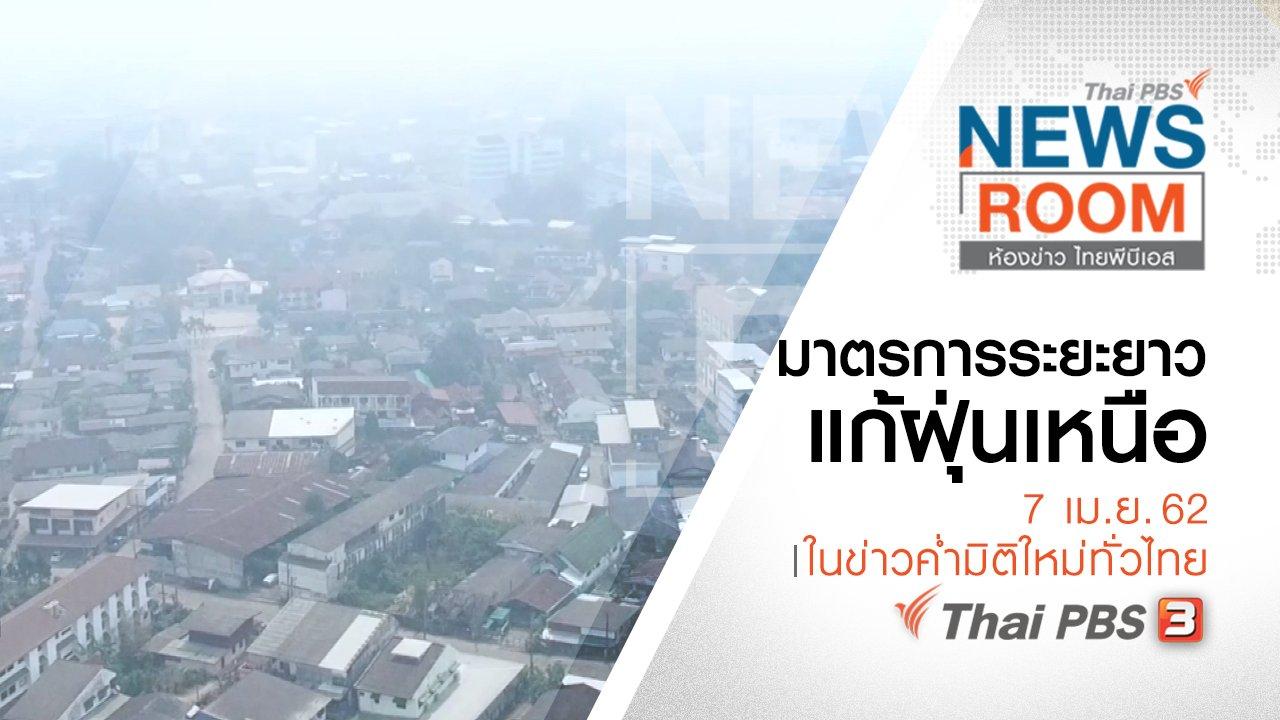 ห้องข่าว ไทยพีบีเอส NEWSROOM - ประเด็นข่าว ( 7 เม.ย. 62 )