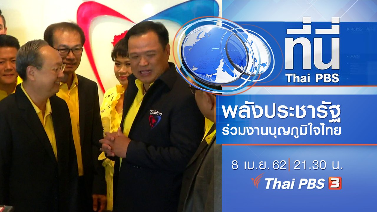 ที่นี่ Thai PBS - ประเด็นข่าว (8 เม.ย. 62)