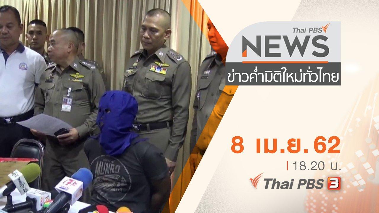 ข่าวค่ำ มิติใหม่ทั่วไทย - ประเด็นข่าว (8 เม.ย. 62)