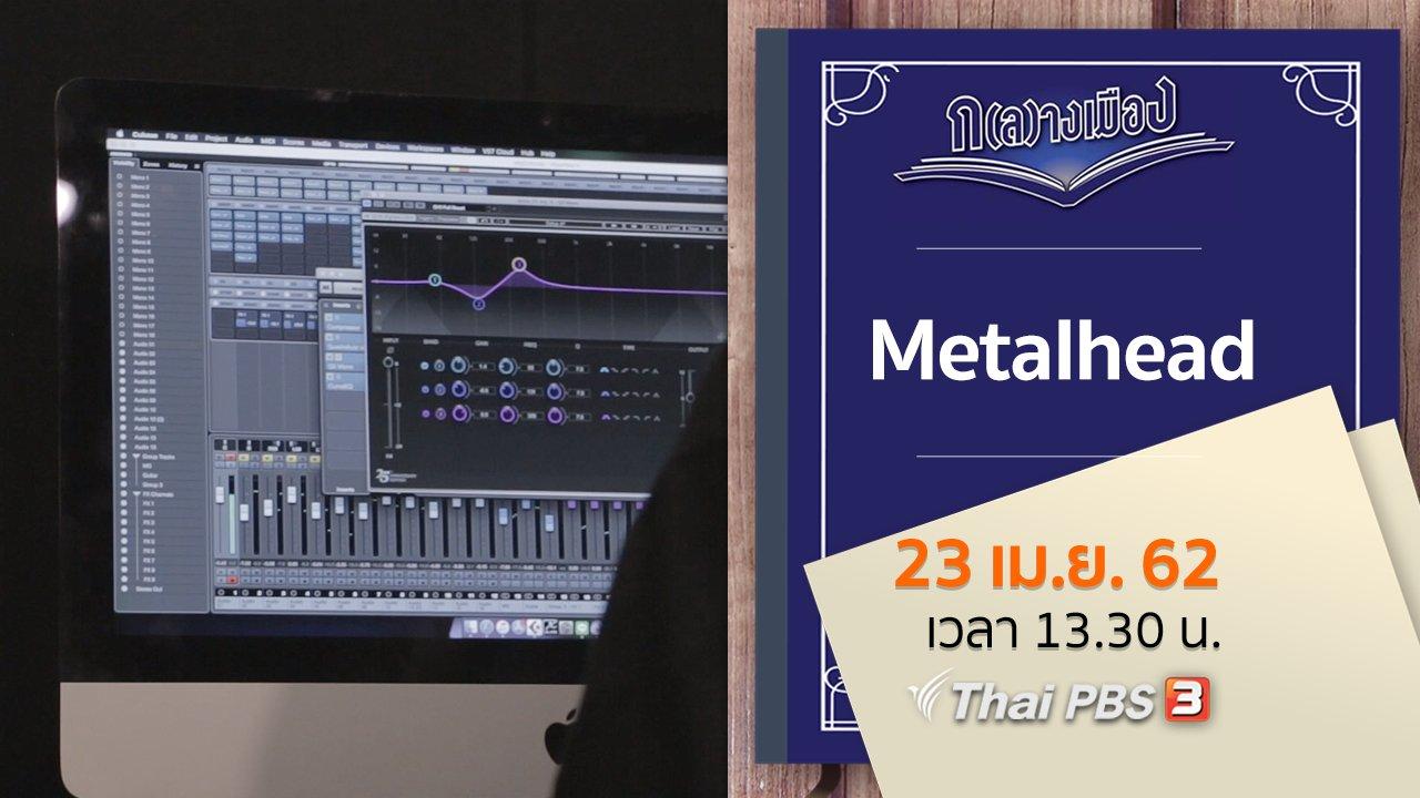 ก(ล)างเมือง - Metalhead