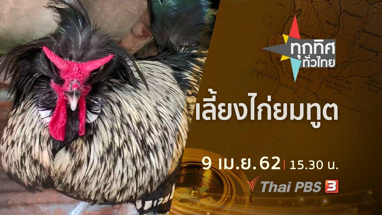 ทุกทิศทั่วไทย - ประเด็นข่าว (9 เม.ย. 62)