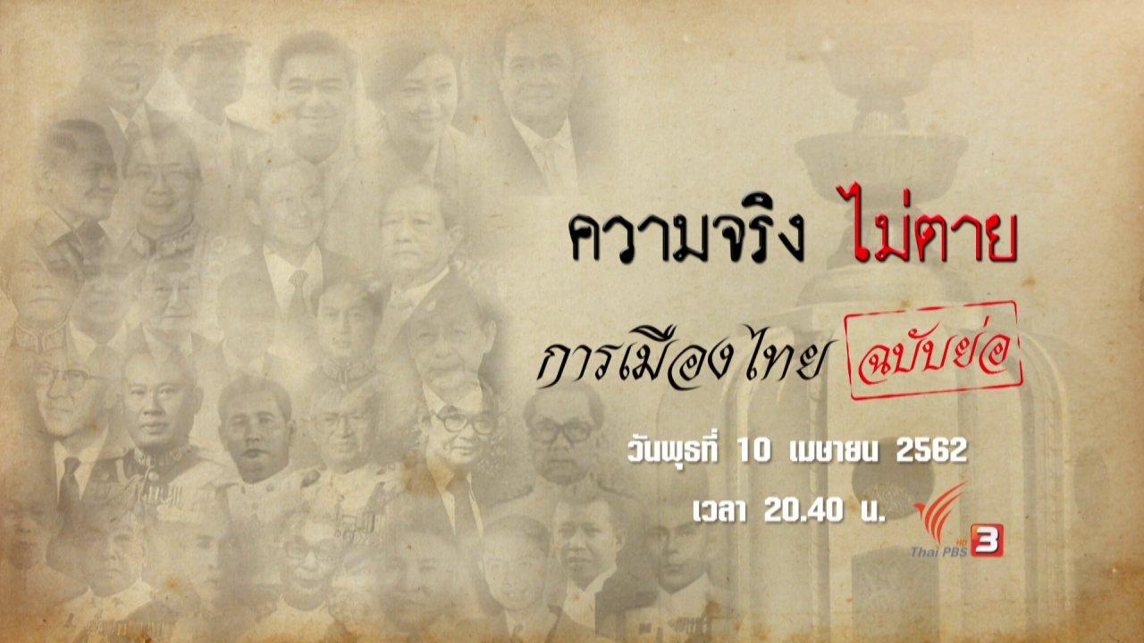 ความจริงไม่ตาย - การเมืองไทย (ฉบับย่อ)