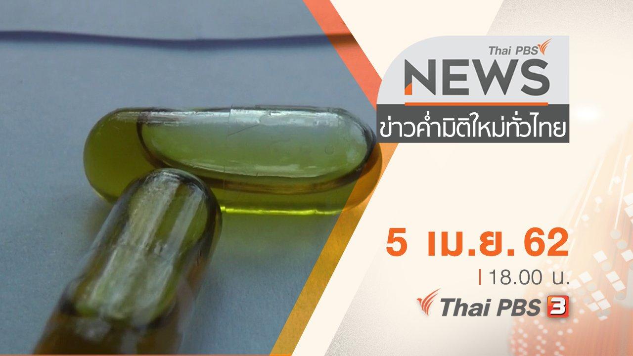 ข่าวค่ำ มิติใหม่ทั่วไทย - ประเด็นข่าว (5 เม.ย. 62)
