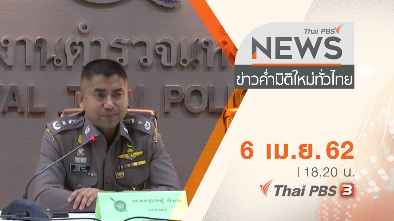 ข่าวค่ำ มิติใหม่ทั่วไทย - ประเด็นข่าว (6 เม.ย. 62)