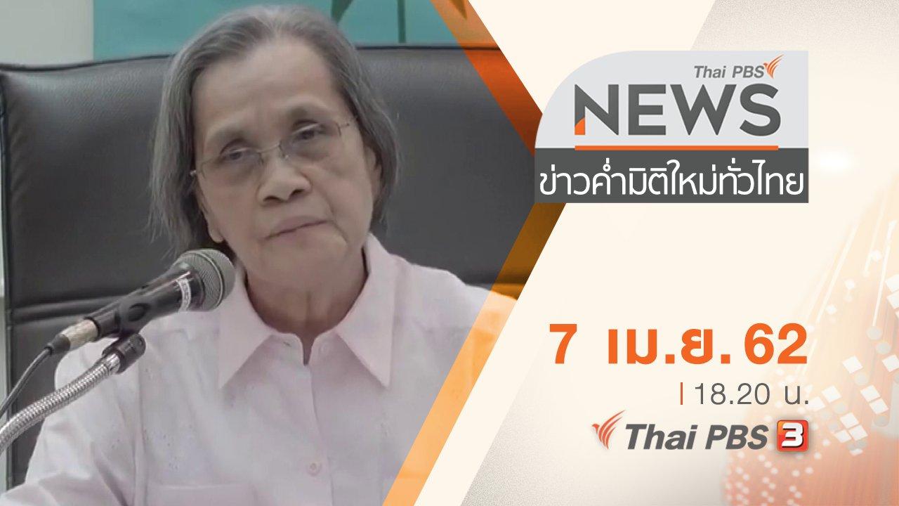 ข่าวค่ำ มิติใหม่ทั่วไทย - ประเด็นข่าว (7 เม.ย. 62)