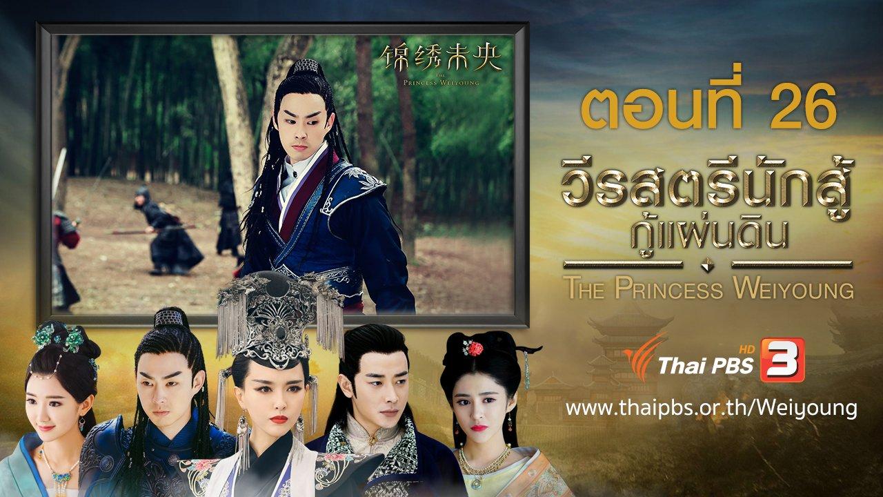 ซีรีส์จีน วีรสตรีนักสู้กู้แผ่นดิน - The Princess Weiyoung : ตอนที่ 26