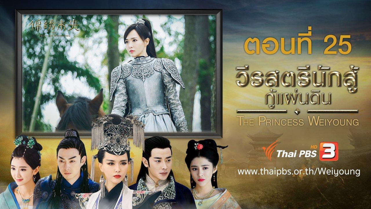 ซีรีส์จีน วีรสตรีนักสู้กู้แผ่นดิน - The Princess Weiyoung : ตอนที่ 25