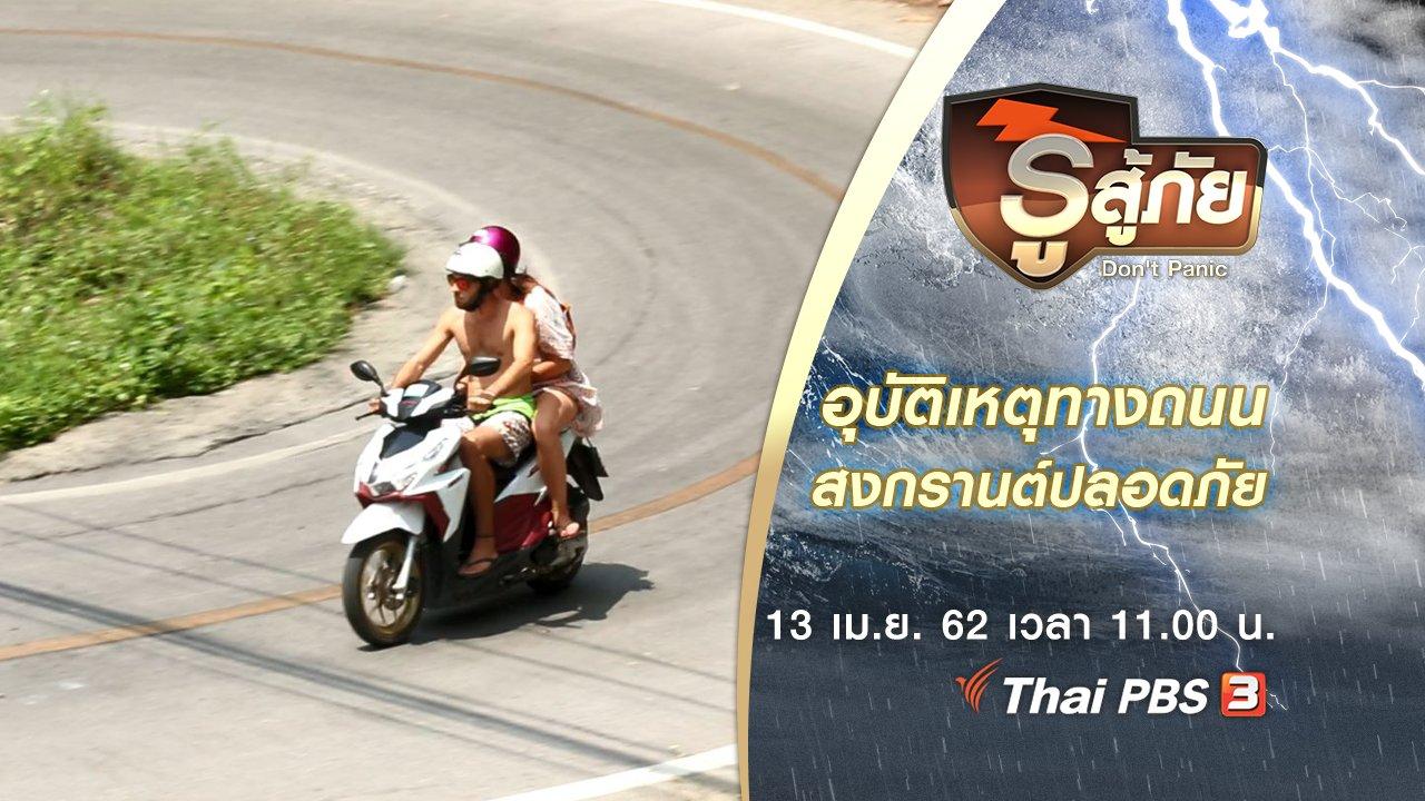 รู้สู้ภัย Don't Panic - อุบัติเหตุทางถนน สงกรานต์ปลอดภัย