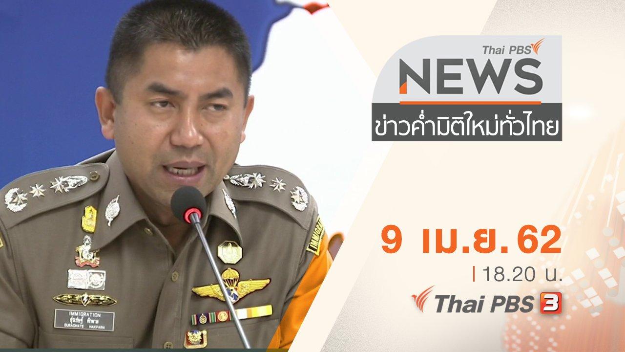 ข่าวค่ำ มิติใหม่ทั่วไทย - ประเด็นข่าว (9 เม.ย. 62)