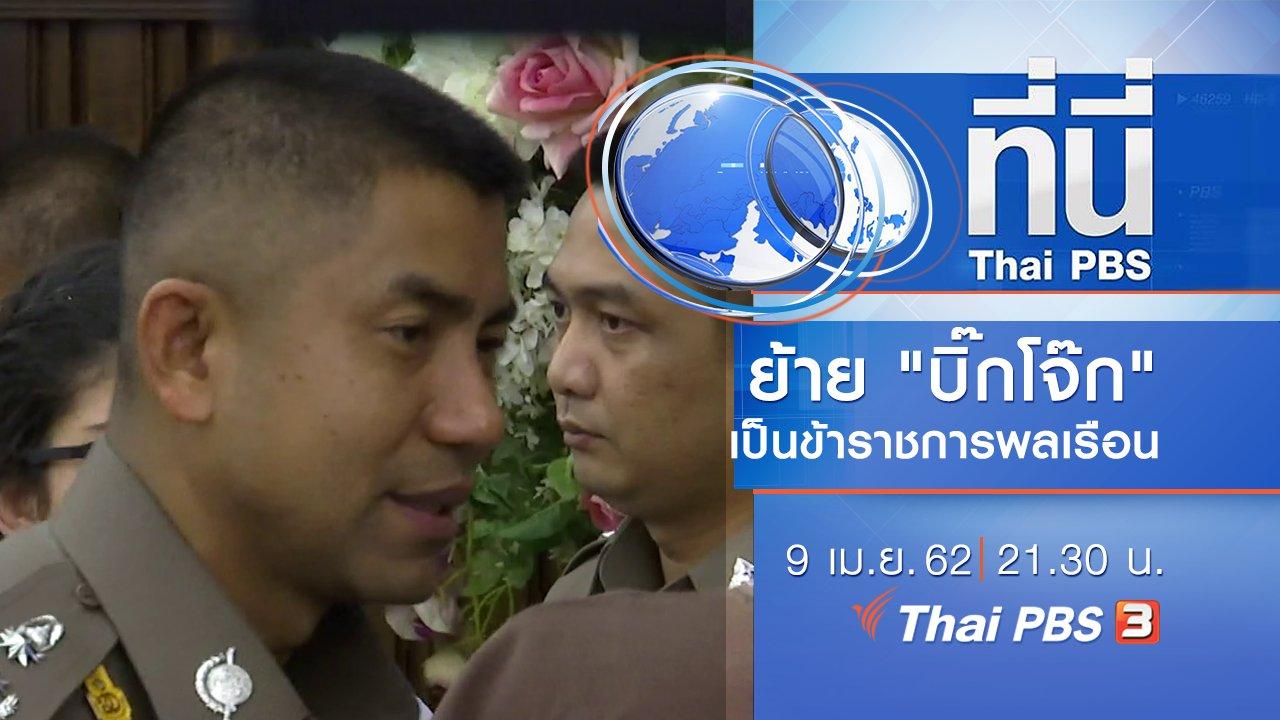 ที่นี่ Thai PBS - ประเด็นข่าว (9 เม.ย. 62)