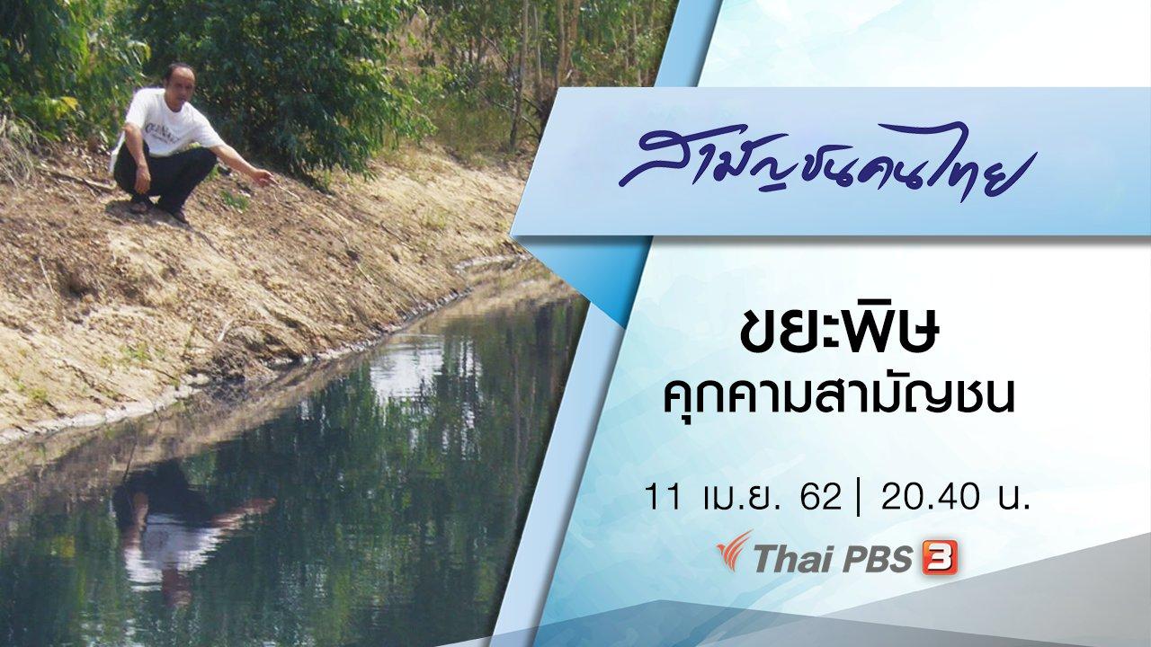 สามัญชนคนไทย - ขยะพิษคุกคามสามัญชน