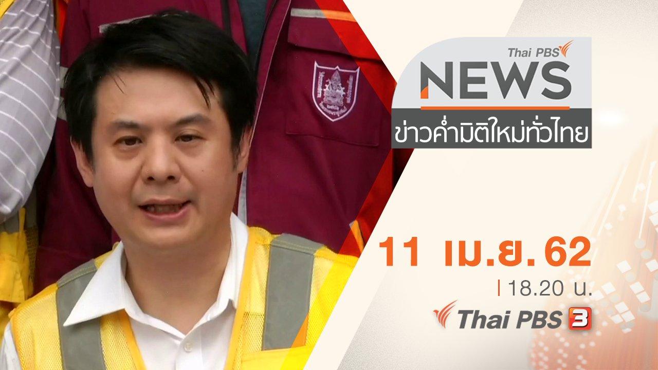 ข่าวค่ำ มิติใหม่ทั่วไทย - ประเด็นข่าว (11 เม.ย. 62)