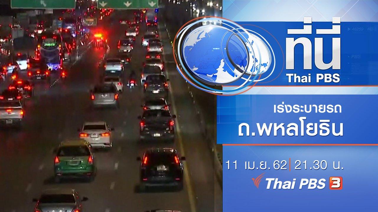 ที่นี่ Thai PBS - ประเด็นข่าว (11 เม.ย. 62)