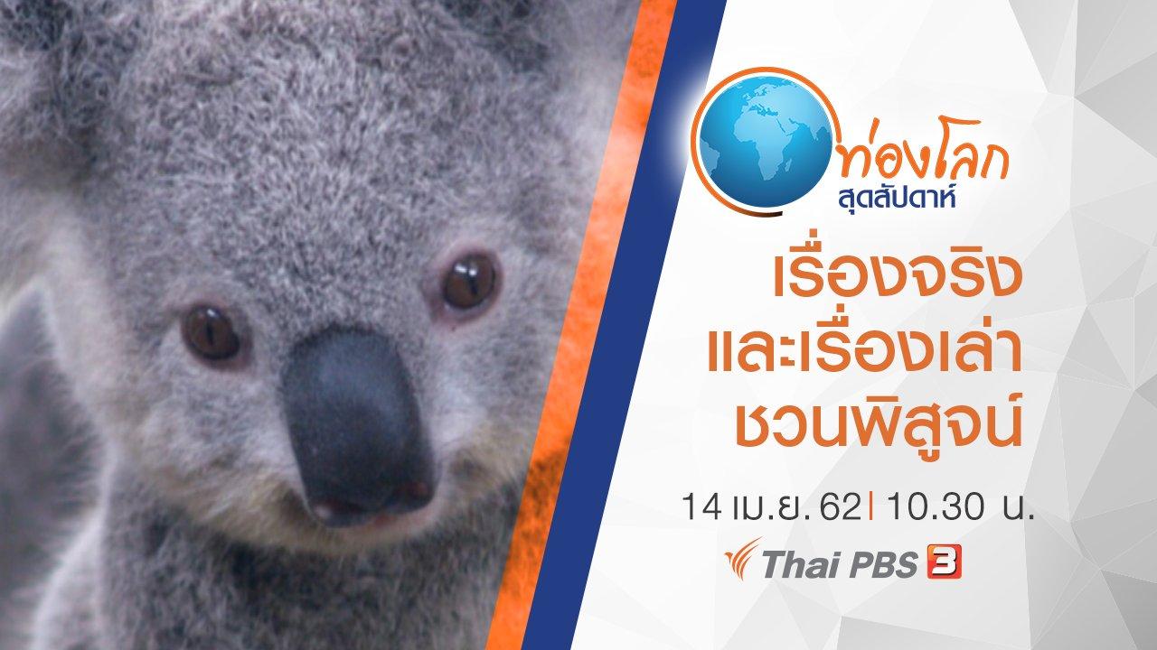 ท่องโลกสุดสัปดาห์ - เปิดโลกสัตว์หรรษา ตอน เรื่องจริงและเรื่องเล่าชวนพิสูจน์