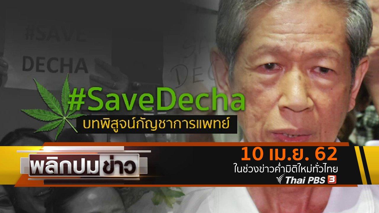 พลิกปมข่าว - #SaveDecha บทพิสูจน์กัญชาการแพทย์