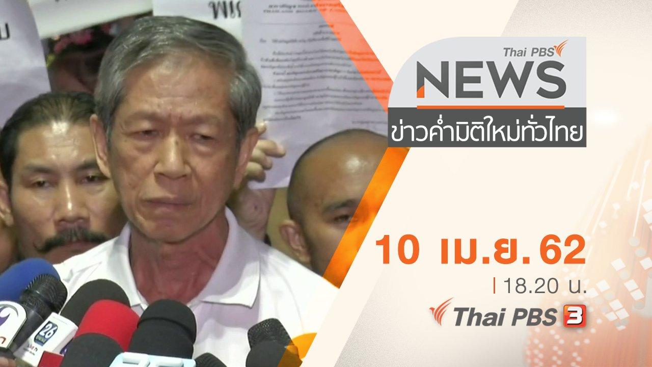 ข่าวค่ำ มิติใหม่ทั่วไทย - ประเด็นข่าว (10 เม.ย. 62)