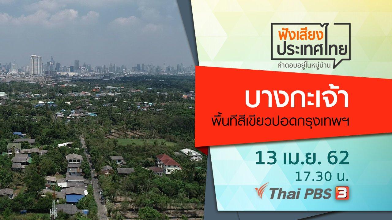 ฟังเสียงประเทศไทย - บางกะเจ้า พื้นทีสีเขียวปอดกรุงเทพมหานคร