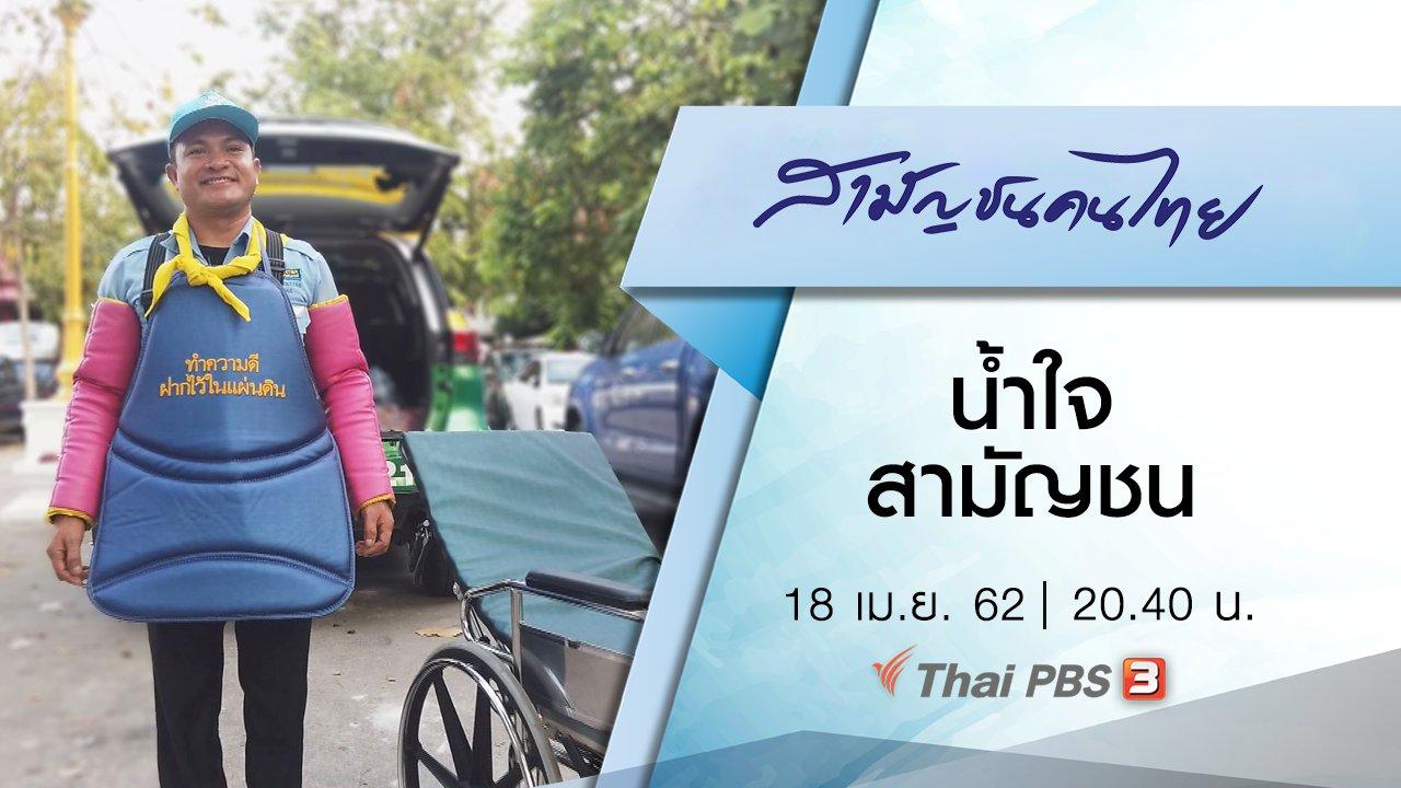 สามัญชนคนไทย - น้ำใจสามัญชน