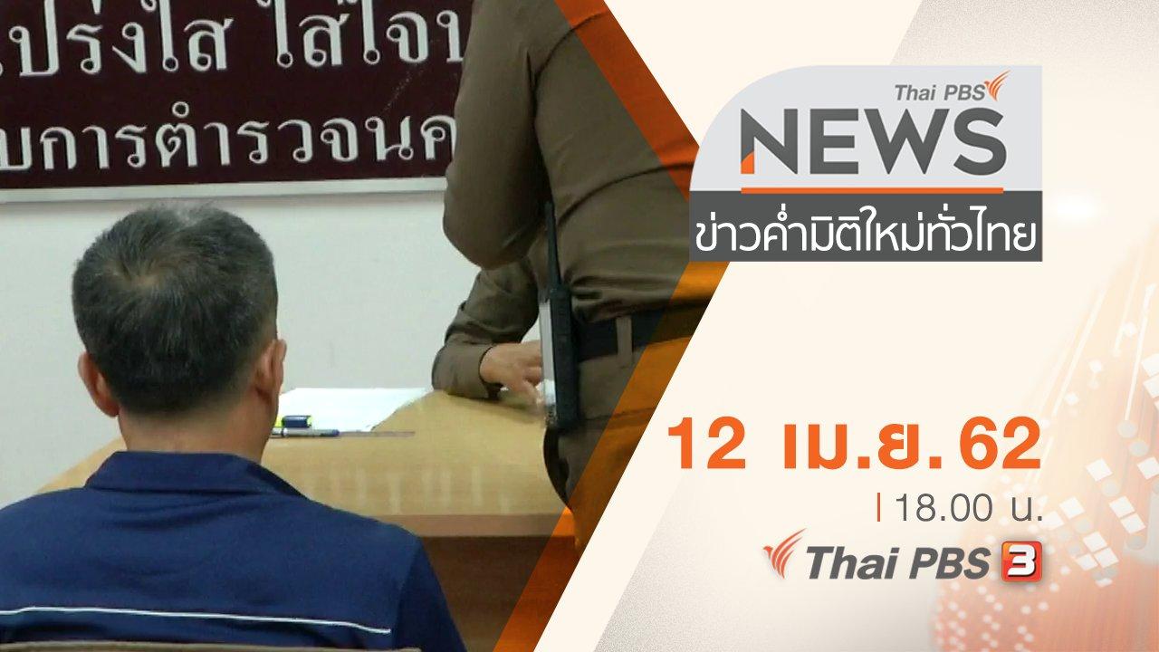 ข่าวค่ำ มิติใหม่ทั่วไทย - ประเด็นข่าว (12 เม.ย. 62)