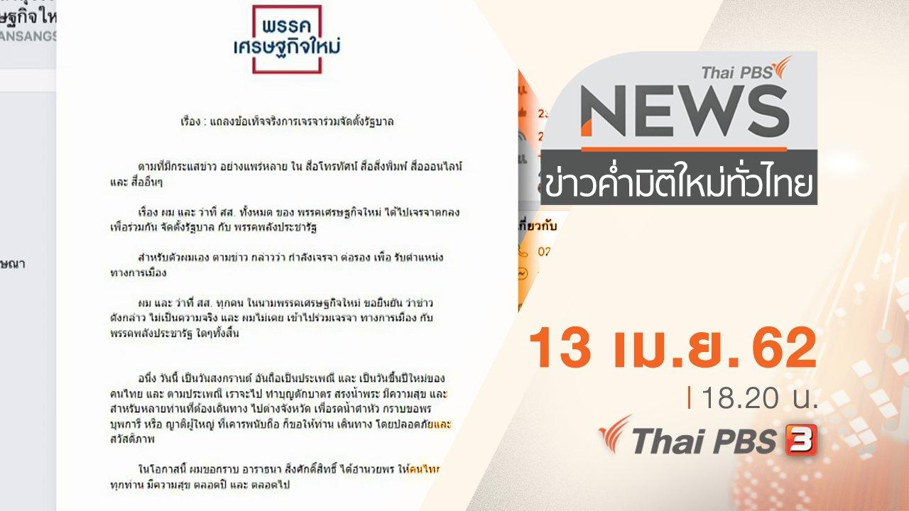 ข่าวค่ำ มิติใหม่ทั่วไทย - ประเด็นข่าว (13 เม.ย. 62)